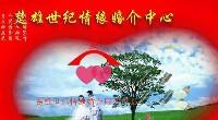 楚雄世纪情缘婚介中心的照片
