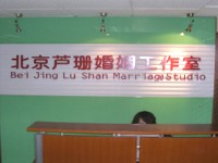 北京芦珊婚姻工作室的照片
