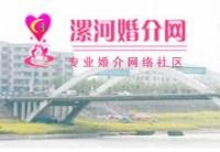 漯河世纪缘婚介中心的照片