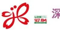 深圳爱心婚姻服务有限公司的照片