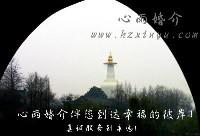 杭州心雨婚介的照片