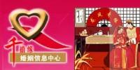 千禧缘婚姻信息中心的照片