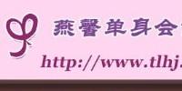 铜陵燕馨单身会馆的照片